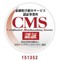 マル適マークCMSは、結婚相談所・結構情報の信頼の証です