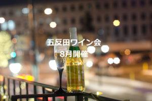 wine201608-top