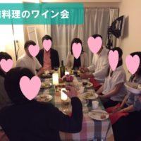 自前料理のワイン会