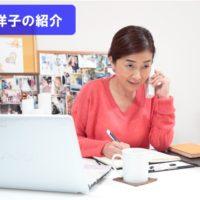 高野洋子の紹介